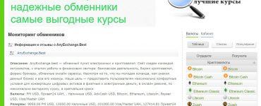 Обменный сервис AnyExchange.best добавлен на мониторинг обменников 24kurs