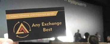 """AnyExchange.Best посетил конференцию """"Деньги Будущего"""""""