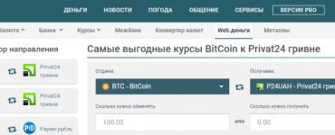 Обменный сервис AnyExchange.best добавлен на мониторинг обменников Kurs.com.ua