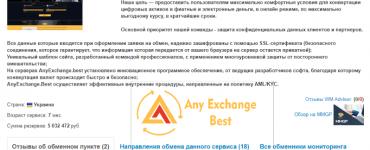 Обменный сервис AnyExchange.best добавлен на мониторинг обменников eObmen-Obmen.
