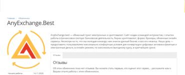 Обменный сервис AnyExchange.best добавлен на мониторинг обменников OKchanger.ru