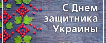 Сегодня в Украине отмечают День защитников и защитниц